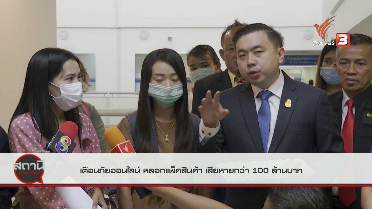 สถานีประชาชน - สถานีเตือนภัยออนไลน์ : เพจบ้านเฮงเฮง หลอกแพ็กสินค้า เสียหายกว่า 100 ล้านบาท