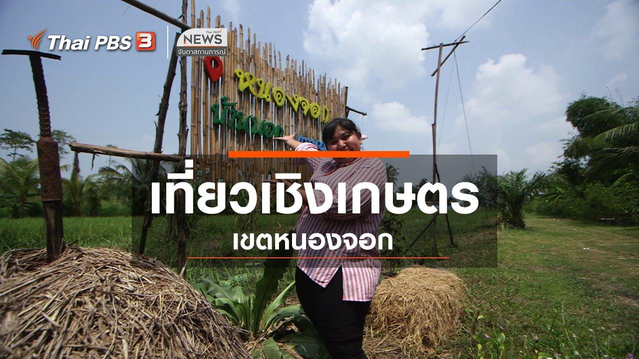 จับตาสถานการณ์ - ตะลุยทั่วไทย : เที่ยวเชิงเกษตรเขตหนองจอก