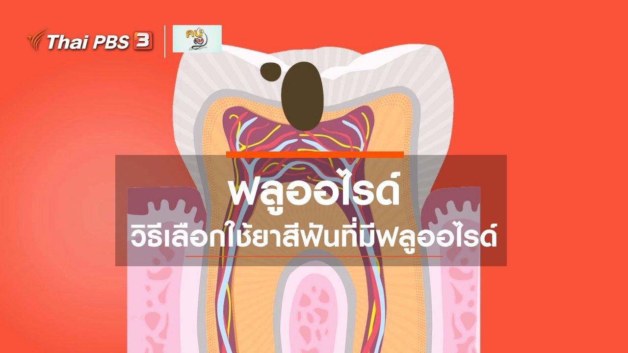 คนสู้โรค - รู้สู้โรค : ฟลูออไรด์กับการแปรงฟัน