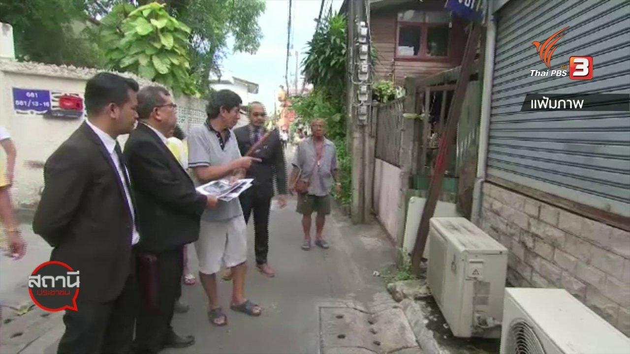 สถานีประชาชน - สถานีร้องเรียน : ชุมชนวัดใหม่ยายมอญร้องกระทรวงยุติธรรม หลัง รฟท.ฟ้องขับไล่