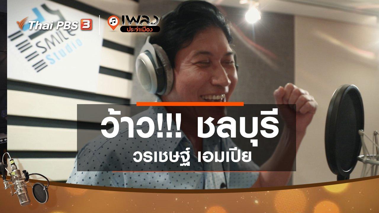 เพลงประจำเมือง - ว้าว!!! ชลบุรี - วรเชษฐ์ เอมเปีย