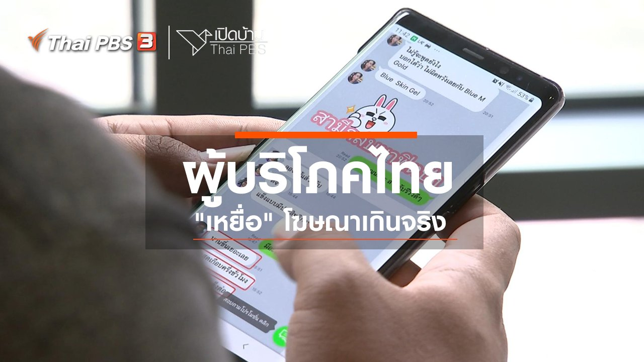 """เปิดบ้าน Thai PBS - รู้เท่าทันสื่อ : ผู้บริโภคไทย """"เหยื่อ"""" โฆษณาเกินจริง"""