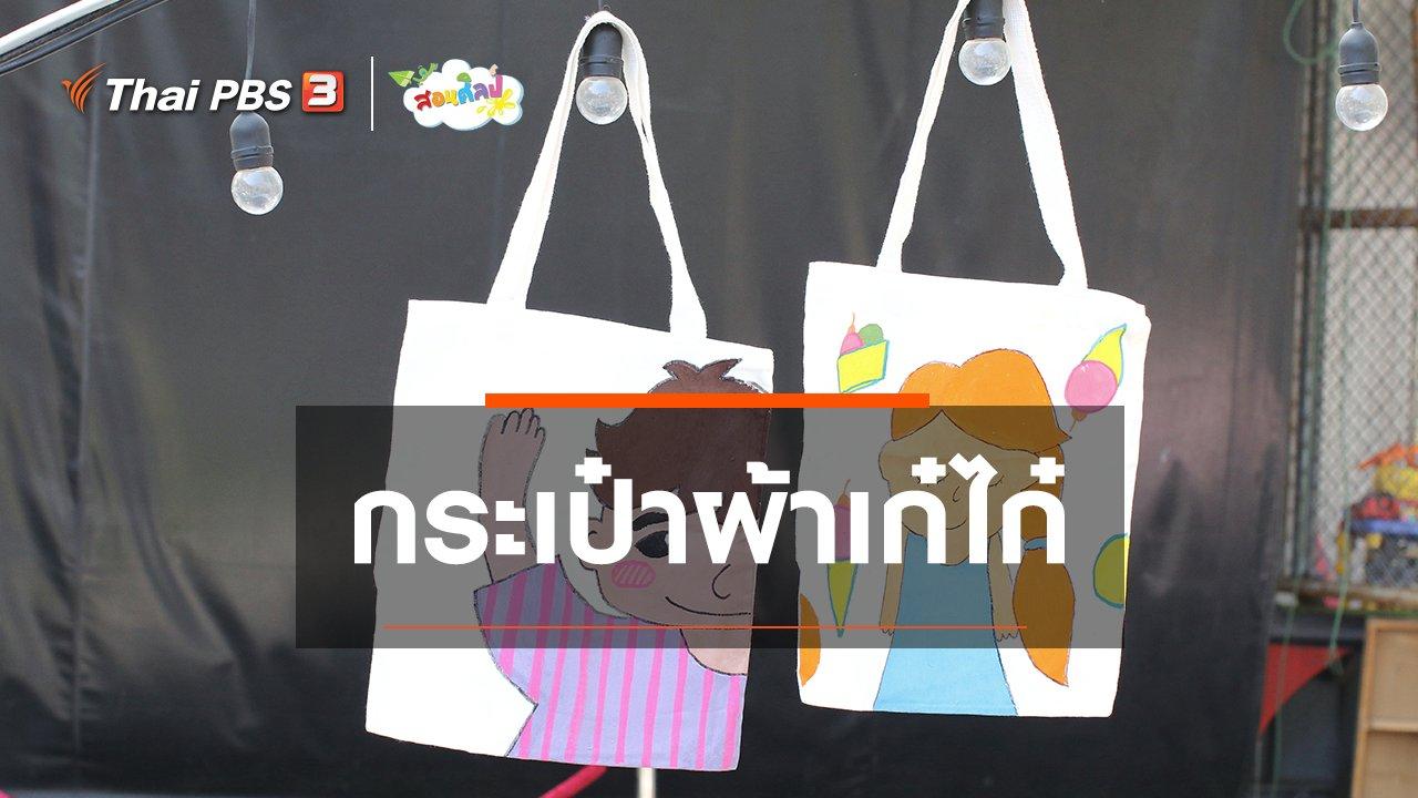 สอนศิลป์ - ไอเดียสอนศิลป์ : กระเป๋าผ้าเก๋ไก๋