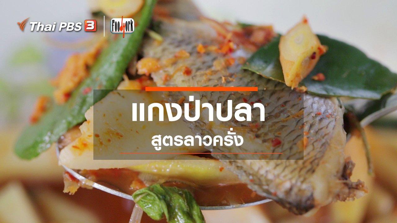 Foodwork - แกงป่าปลา สูตรลาวครั่ง