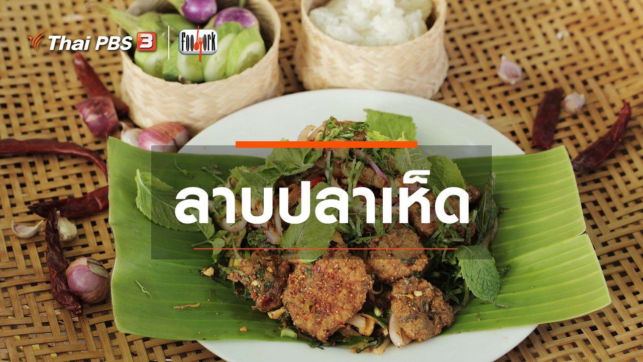 Foodwork - เมนูอาหารฟิวชัน : ลาบปลาเห็ด