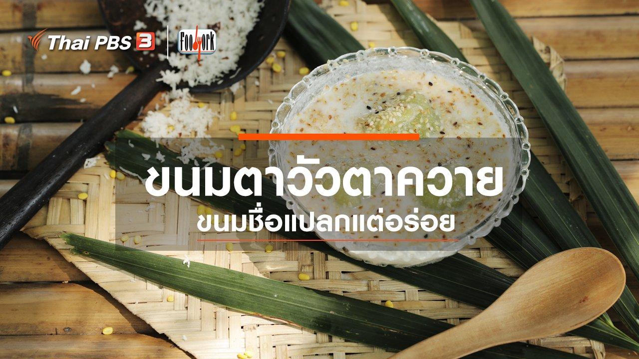Foodwork - ขนมตาวัวตาควาย