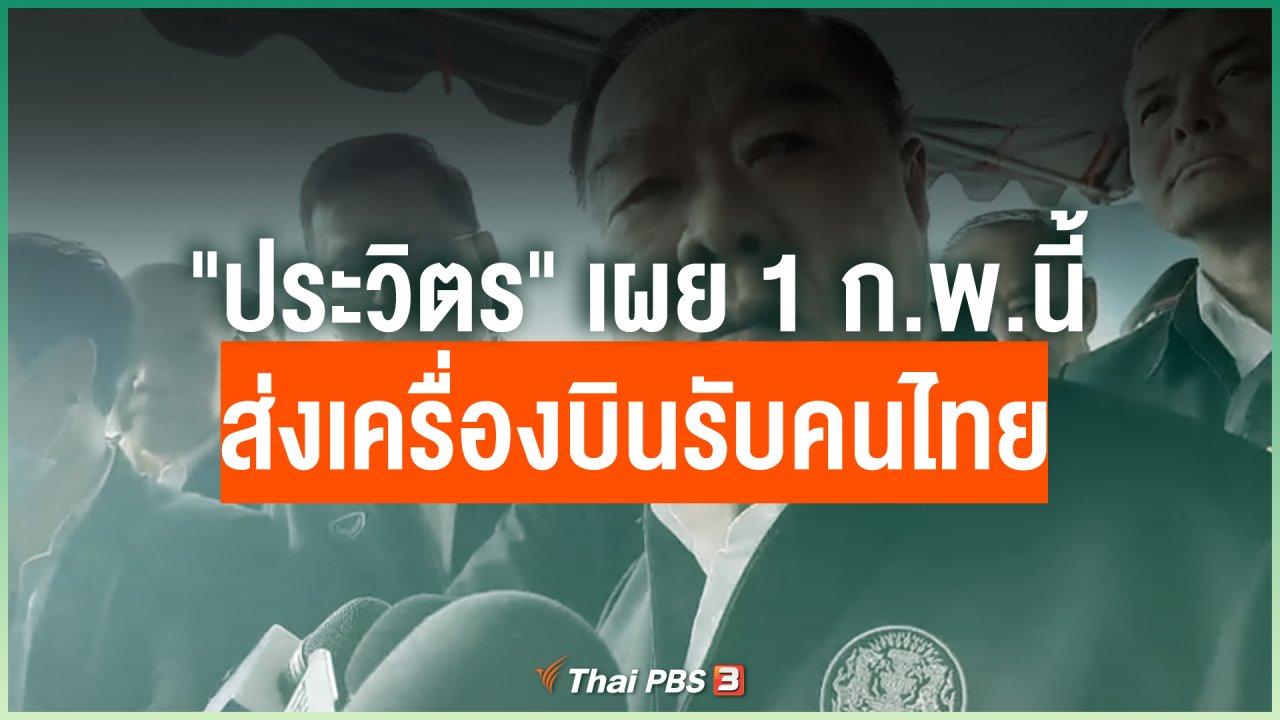 Coronavirus - 1 ก.พ.นี้ ส่งเครื่องบินรับคนไทยกลับจากอู่ฮั่น