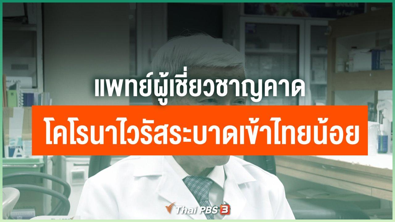 """Coronavirus - แพทย์ผู้เชี่ยวชาญคาด """"โคโรนาไวรัส"""" ระบาดเข้าไทยได้น้อย"""