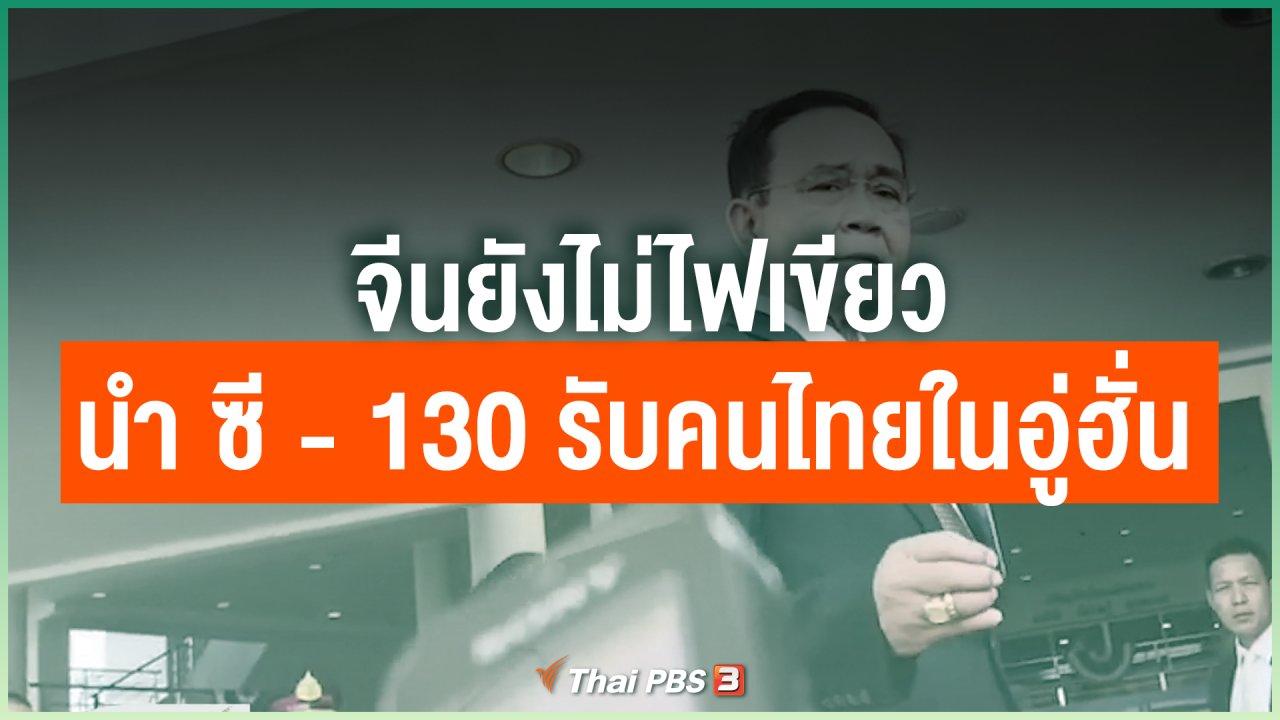 Corona Virus - จีนยังไม่ไฟเขียวนำ ซี - 130 รับคนไทยในอู่ฮั่น