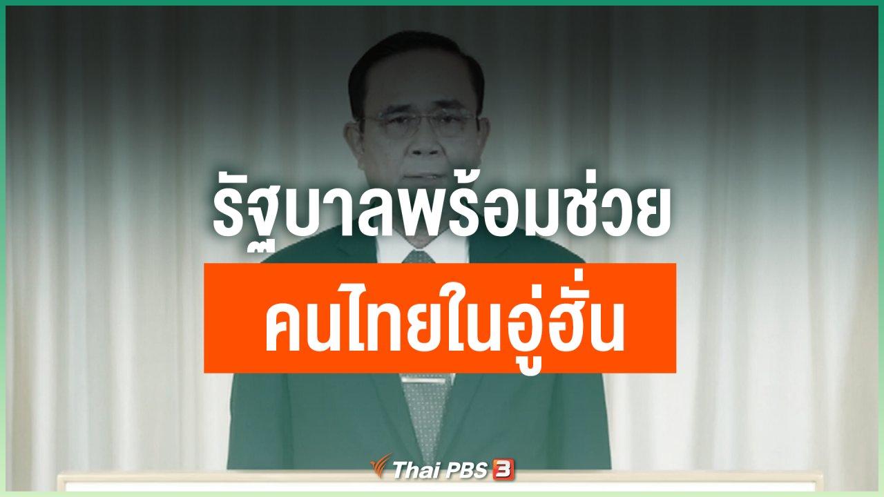 Coronavirus - รัฐบาลพร้อมช่วยคนไทยในอู่ฮั่น