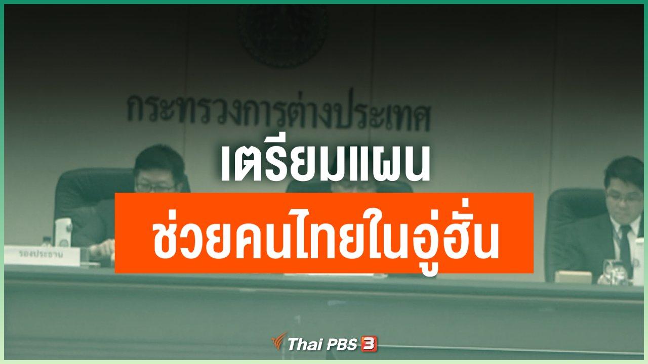 Coronavirus - เตรียมแผนช่วยคนไทยในอู่ฮั่น