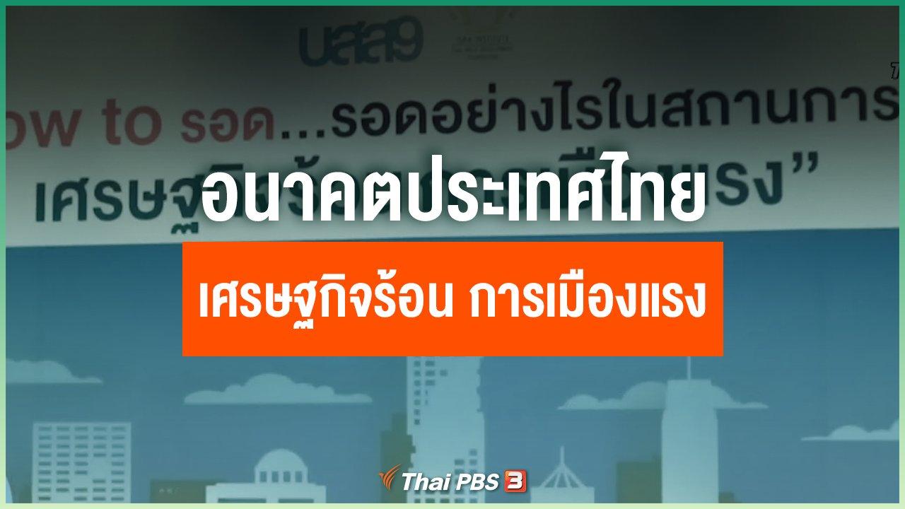 Coronavirus - อนาคตประเทศไทย เศรษฐกิจร้อน การเมืองแรง