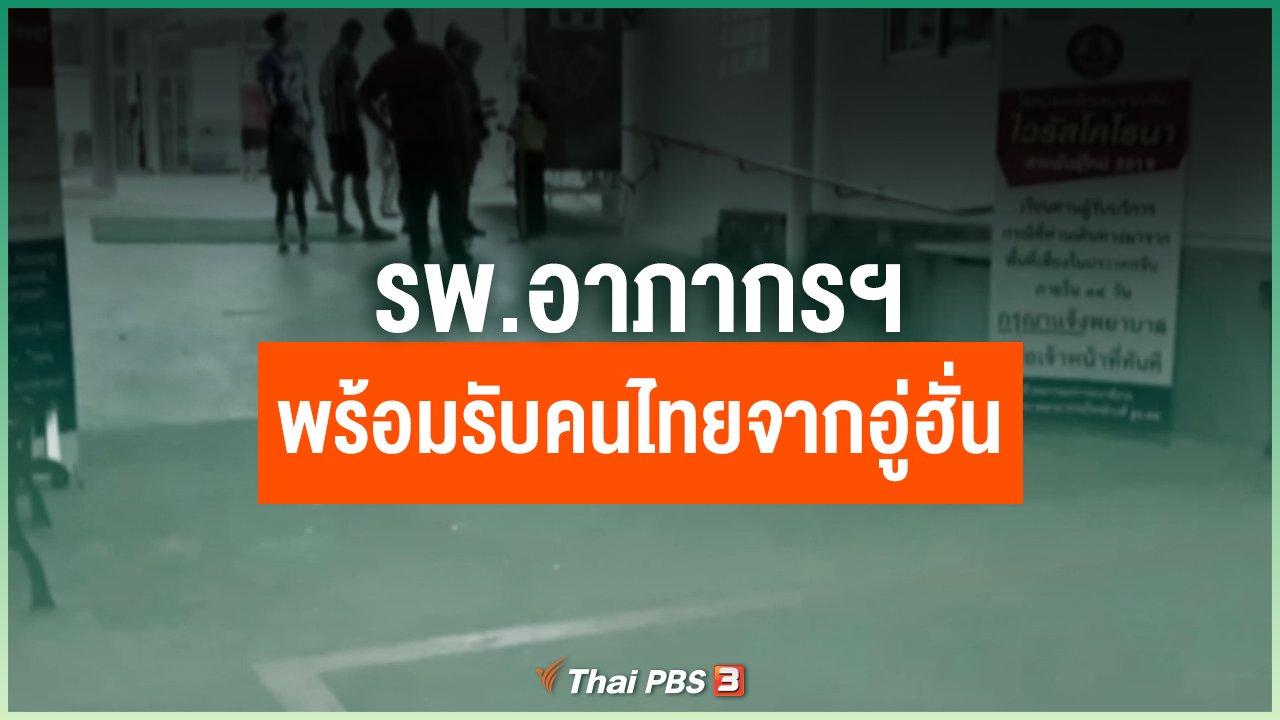 Coronavirus - รพ.อาภากรฯ พร้อมรับคนไทยจากอู่ฮั่น