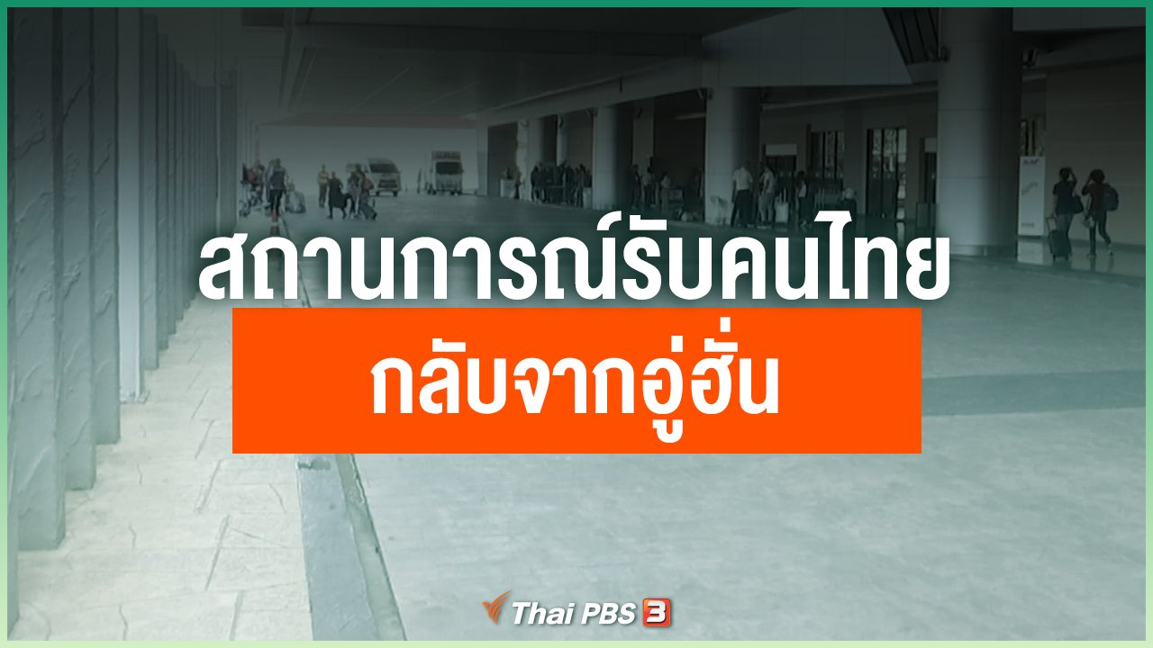 Coronavirus - สถานการณ์รับคนไทยกลับจากอู่ฮั่น
