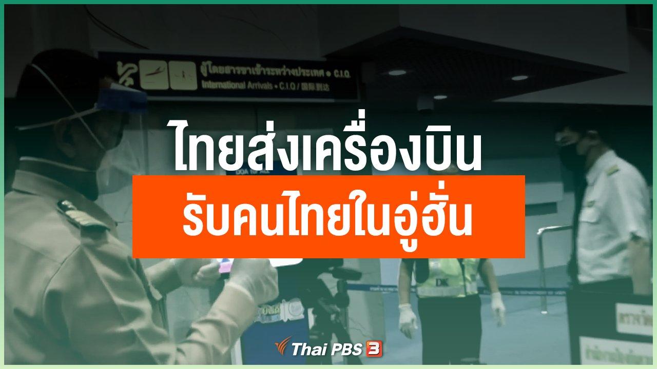 Coronavirus - ไทยส่งเครื่องบินรับคนไทยในอู่ฮั่น