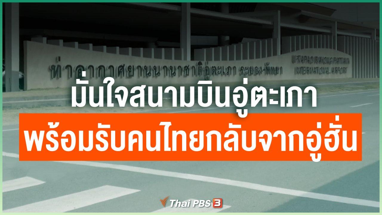 Coronavirus - มั่นใจสนามบินอู่ตะเภาพร้อมรับคนไทยกลับจากอู่ฮั่น