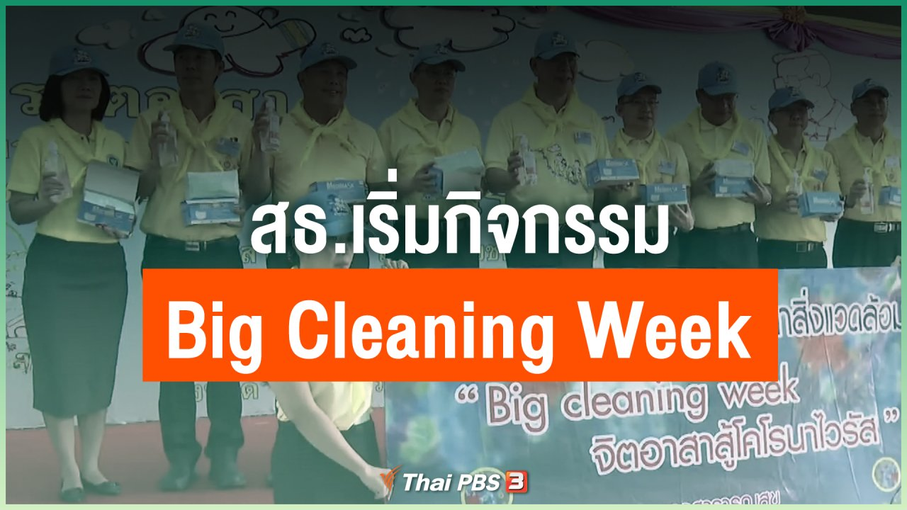 "Coronavirus - สธ.เริ่มกิจกรรม ""Big Cleaning Week"" วันนี้ (4 ก.พ. 63)"