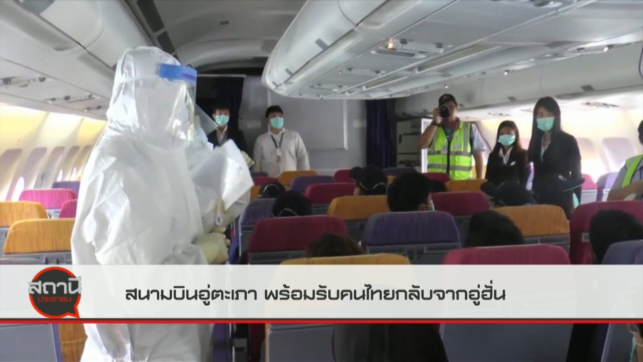 สถานีประชาชน - สนามบินอู่ตะเภา พร้อมรับคนไทยกลับจากอู่ฮั่น