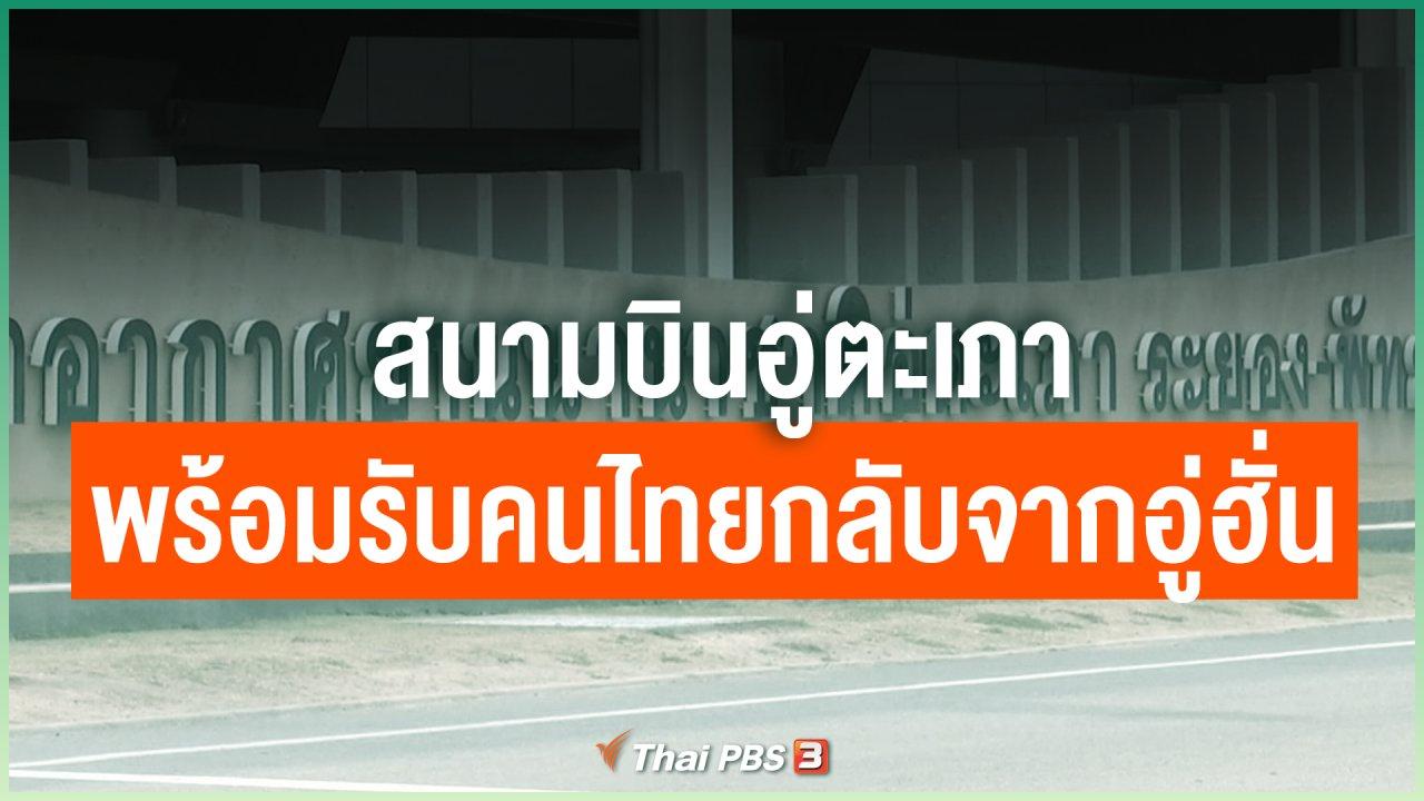 Coronavirus - สนามบินอู่ตะเภา พร้อมรับคนไทยกลับจากอู่ฮั่น