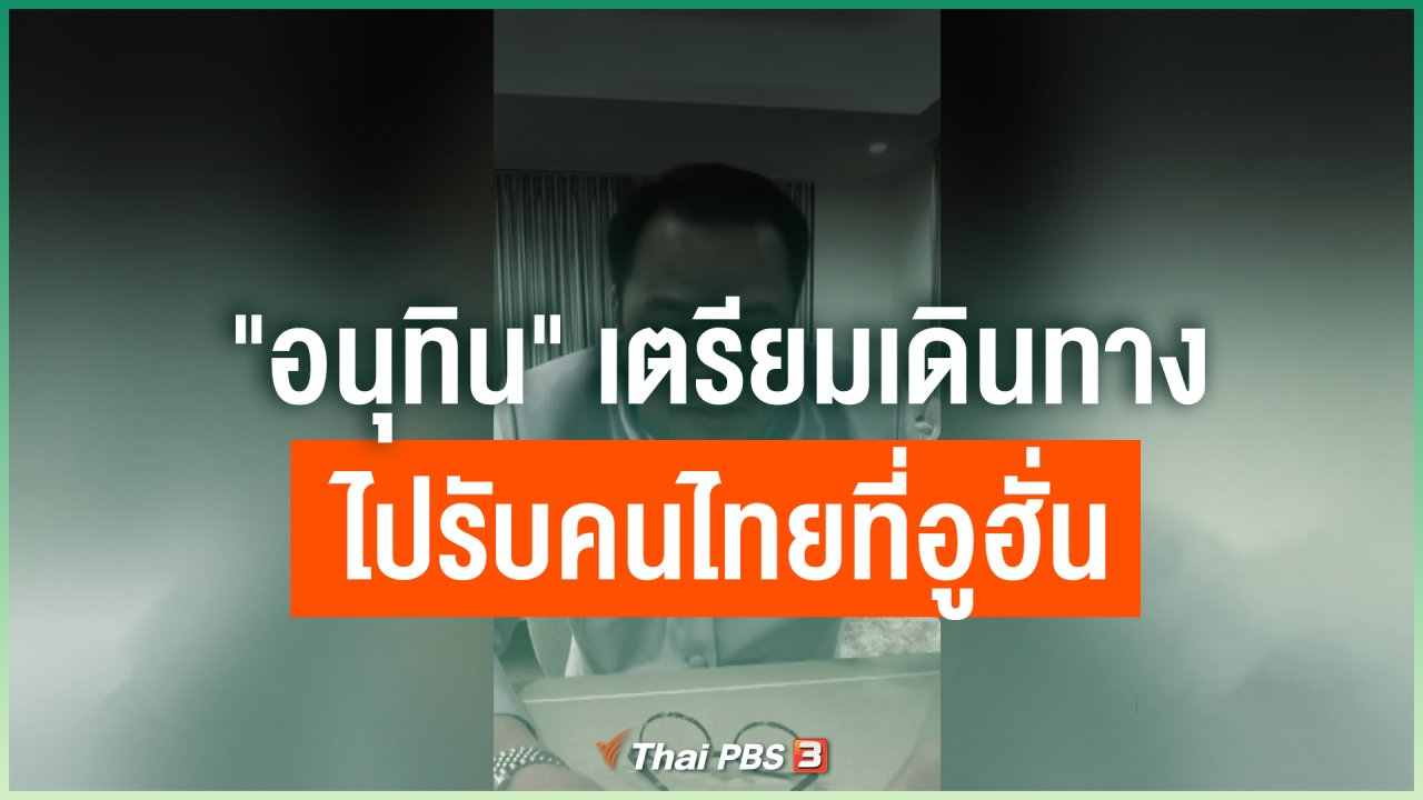 "Coronavirus - ""อนุทิน"" เตรียมเดินทางไปรับคนไทยที่อูฮั่น"