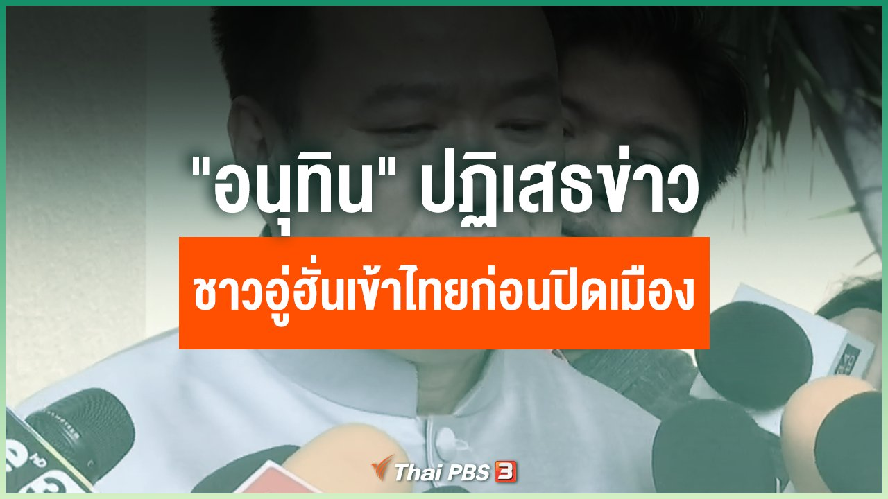 """Coronavirus - """"อนุทิน"""" ปฏิเสธข่าวชาวเมืองอู่ฮั่นเดินทางเข้าไทยก่อนปิดเมือง"""