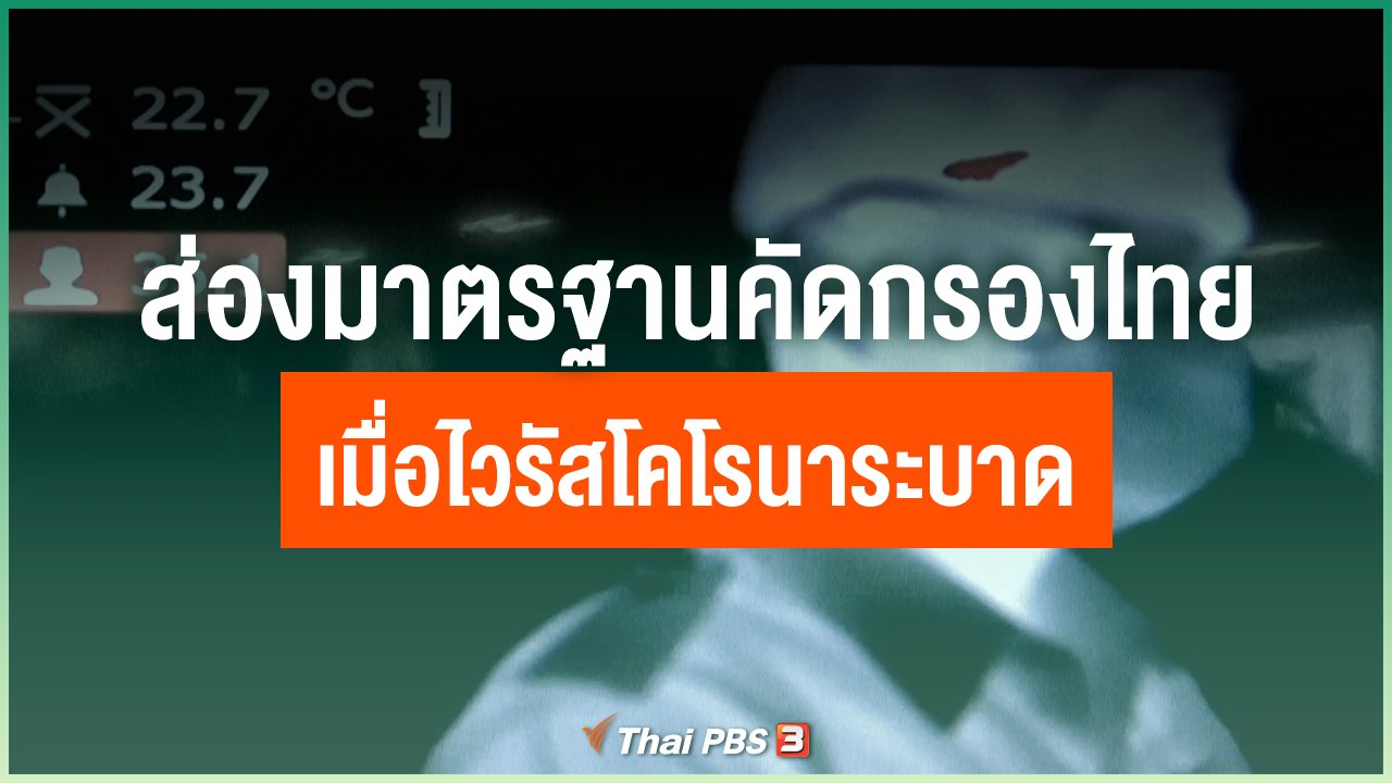 Coronavirus - ส่องมาตรฐานคัดกรองไทย เมื่อไวรัสโคโรนาระบาด