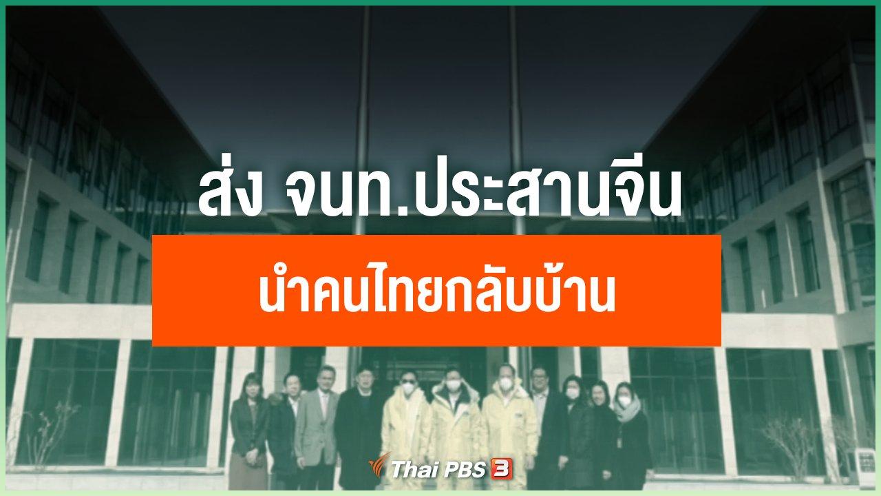 Coronavirus - สถานทูตไทยส่งเจ้าหน้าที่ประสานจีนนำคนไทยกลับ