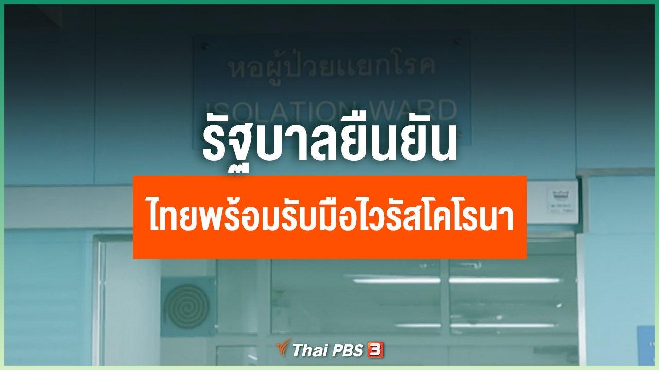 Coronavirus - รัฐบาลยืนยันไทยพร้อมรับมือไวรัสโคโรนา