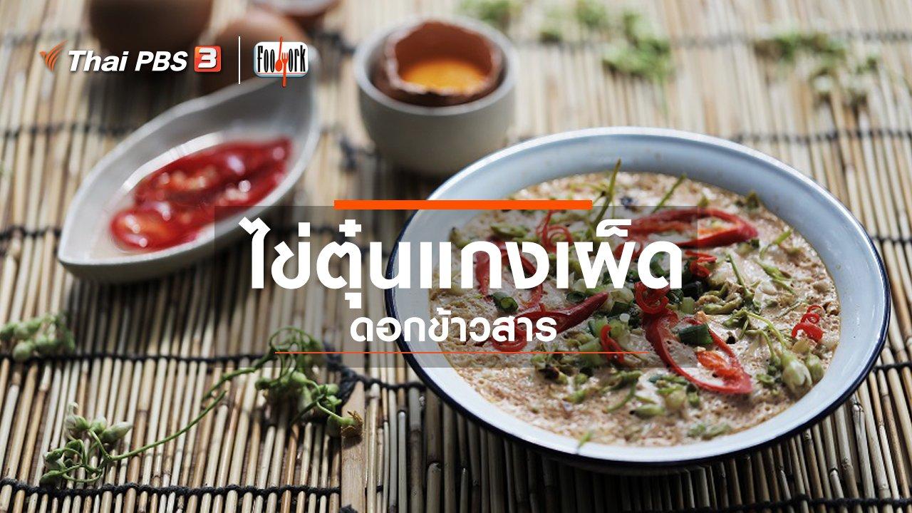 Foodwork - เมนูอาหารฟิวชัน : ไข่ตุ๋นแกงเผ็ดดอกข้าวสาร