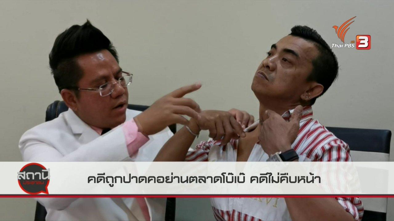 สถานีประชาชน - สถานีร้องเรียน : คดีถูกปาดคอย่านตลาดโบ๊เบ๊ คดีไม่คืบหน้า