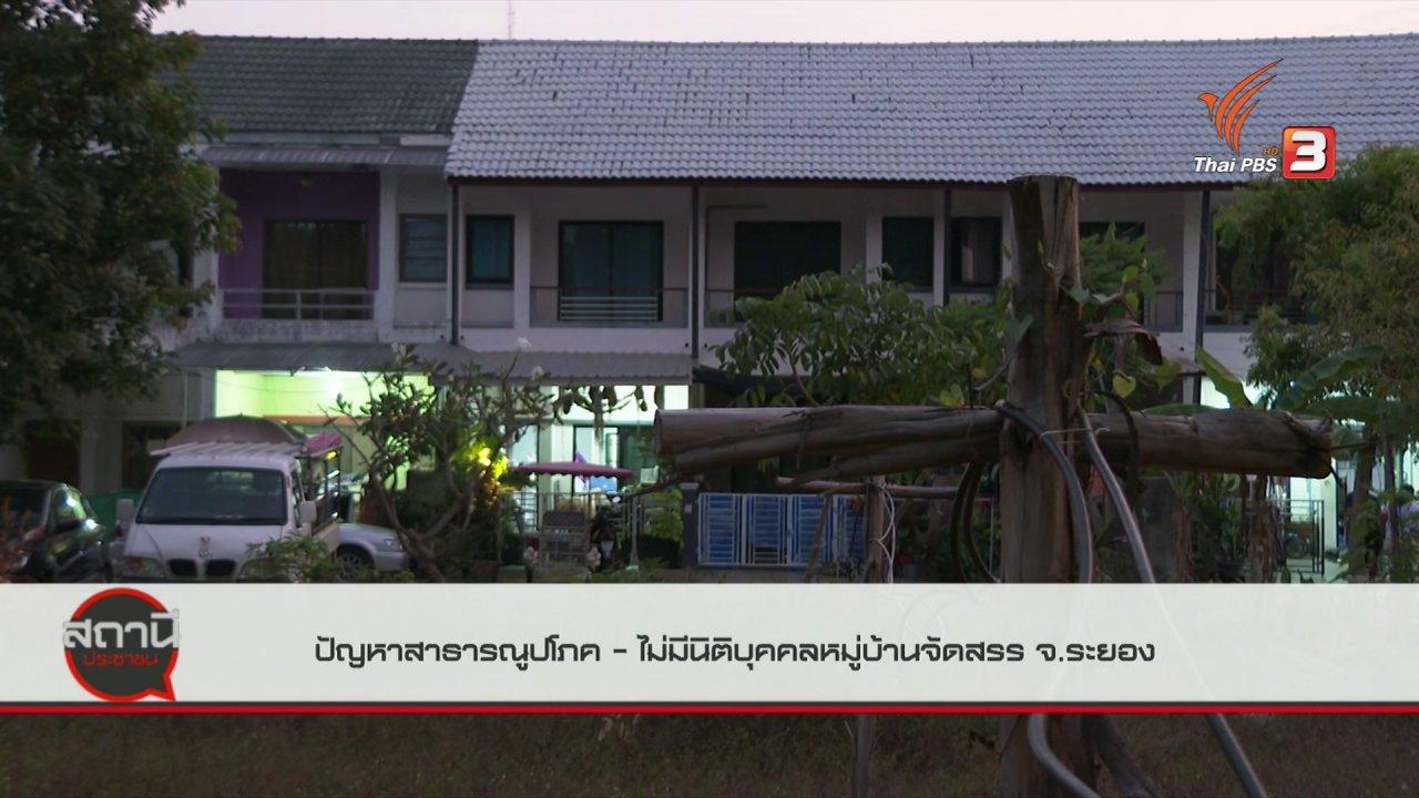 สถานีประชาชน - สถานีร้องเรียน : ปัญหาสาธารณูปโภค - ไม่มีนิติบุคคลหมู่บ้านจัดสรร จ.ระยอง