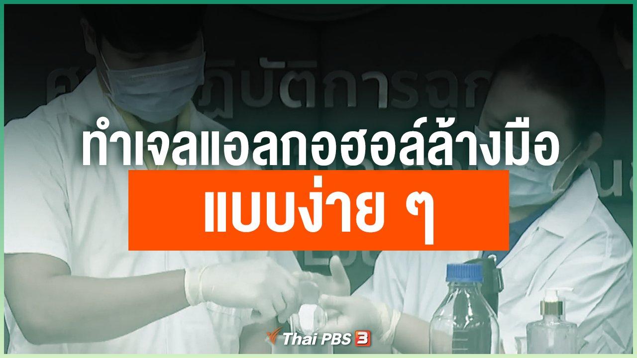 Coronavirus - ทำเจลแอลกอฮอล์ล้างมือแบบง่าย ๆ