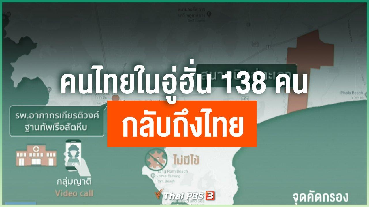 Coronavirus - คนไทยในอู่ฮั่น 138 คน กลับถึงไทย