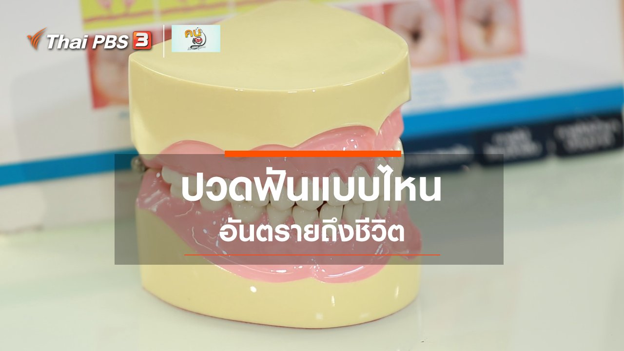 คนสู้โรค - รู้สู้โรค : ปวดฟันแบบไหน อันตรายถึงชีวิต