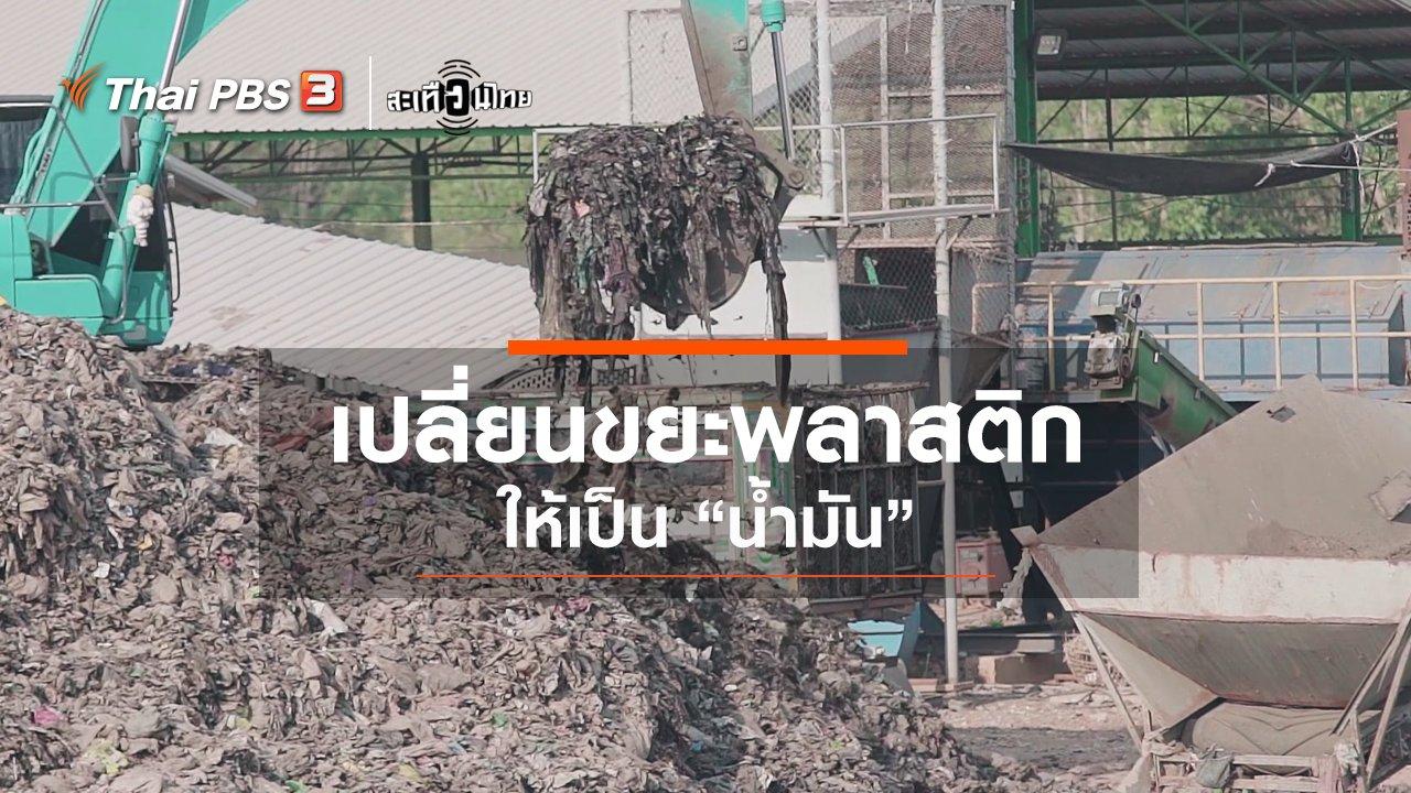 """สะเทือนไทย - เปลี่ยนขยะพลาสติกให้เป็น """"น้ำมัน"""""""