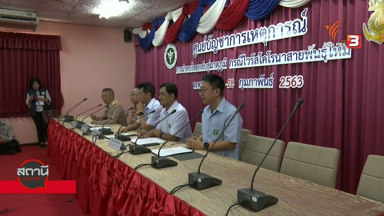 สถานีประชาชน - คืบหน้าคนไทยกลับจากอู่ฮั่น ฐานทัพเรือสัตหีบ จ.ชลบุรี