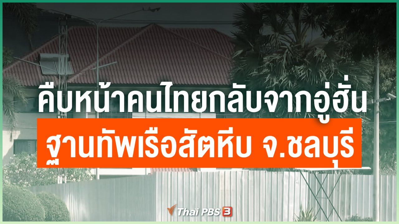 Coronavirus - คืบหน้าคนไทยกลับจากอู่ฮั่น ฐานทัพเรือสัตหีบ จ.ชลบุรี