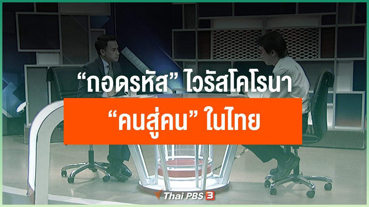 """Coronavirus - """"ถอดรหัส"""" เชื้อไวรัสโคโรนา """"คนสู่คน"""" ในไทย"""