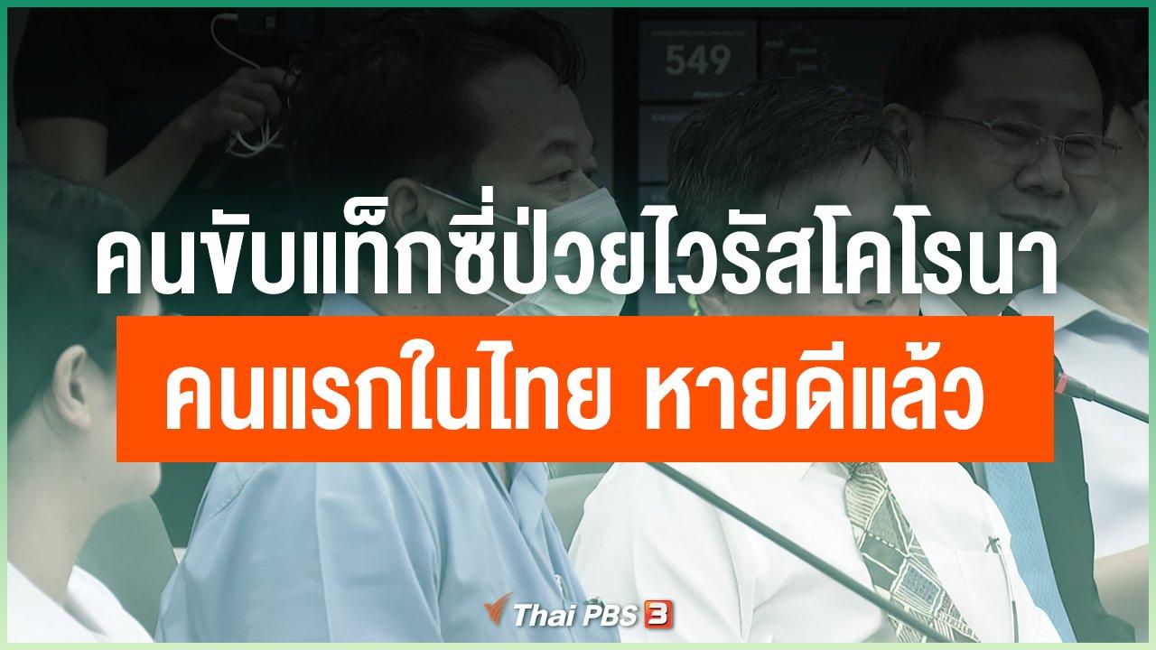 Coronavirus - คนขับแท็กซี่ป่วยไวรัสโคโรนาคนแรกในไทย หายดีแล้ว