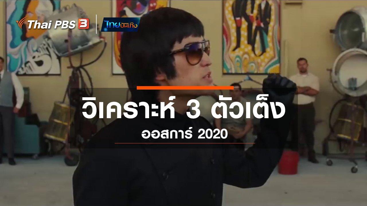 ไทยบันเทิง - มองมุมหนัง : วิเคราะห์ 3 ตัวเต็งออสการ์ 2020