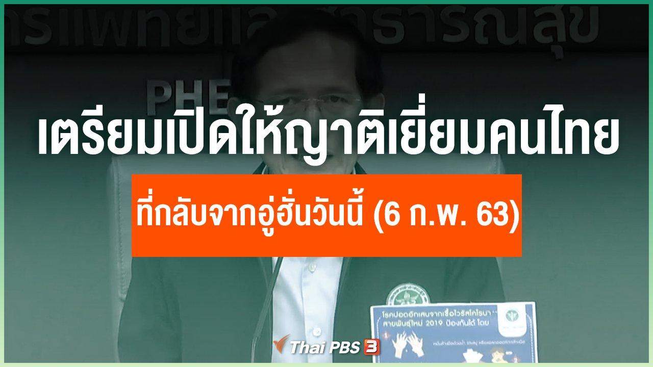 Coronavirus - เตรียมเปิดให้ญาติเยี่ยมคนไทยกลับจากอู่ฮั่นวันนี้ (6 ก.พ. 63)