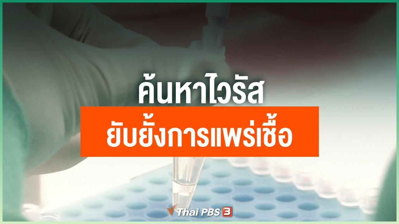 Coronavirus - ค้นหาไวรัส ยับยั้งการแพร่เชื้อ