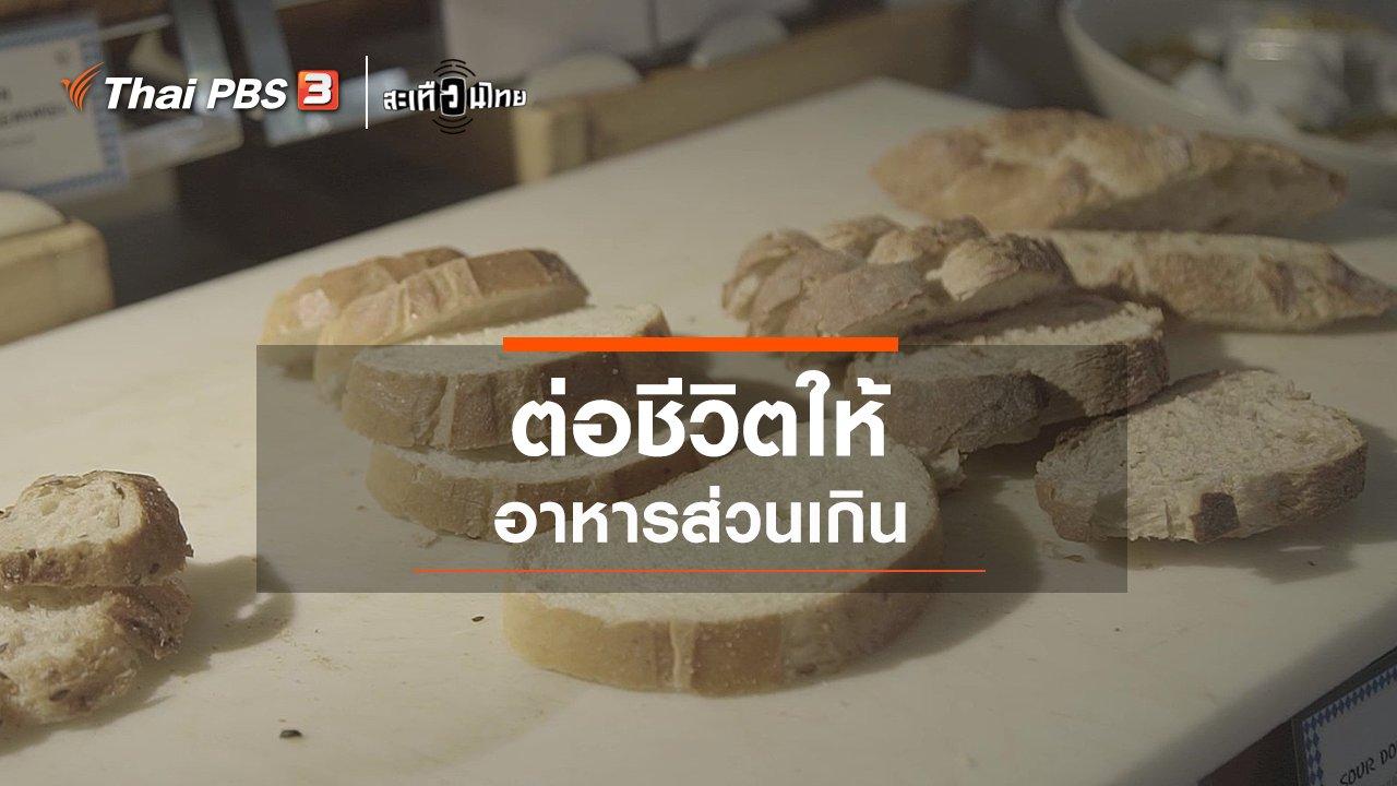สะเทือนไทย - ต่อชีวิตให้อาหารส่วนเกิน