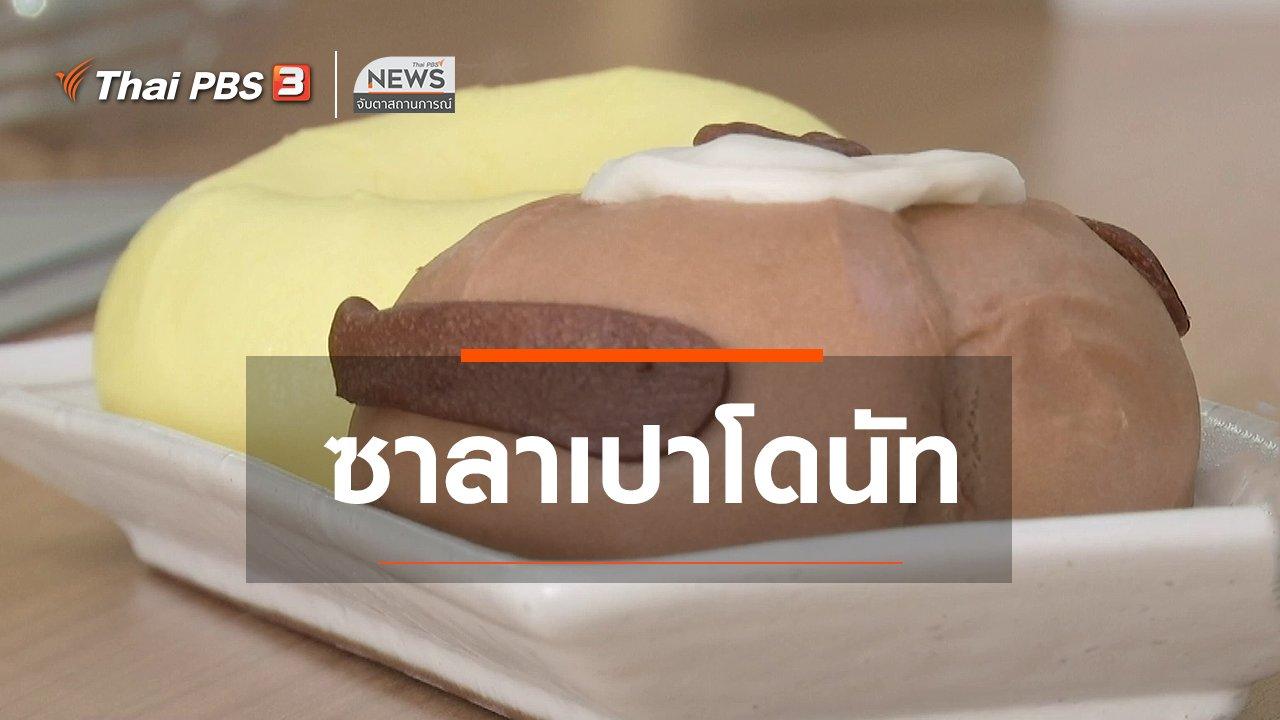 จับตาสถานการณ์ - ตะลุยทั่วไทย : ซาลาเปาโดนัท