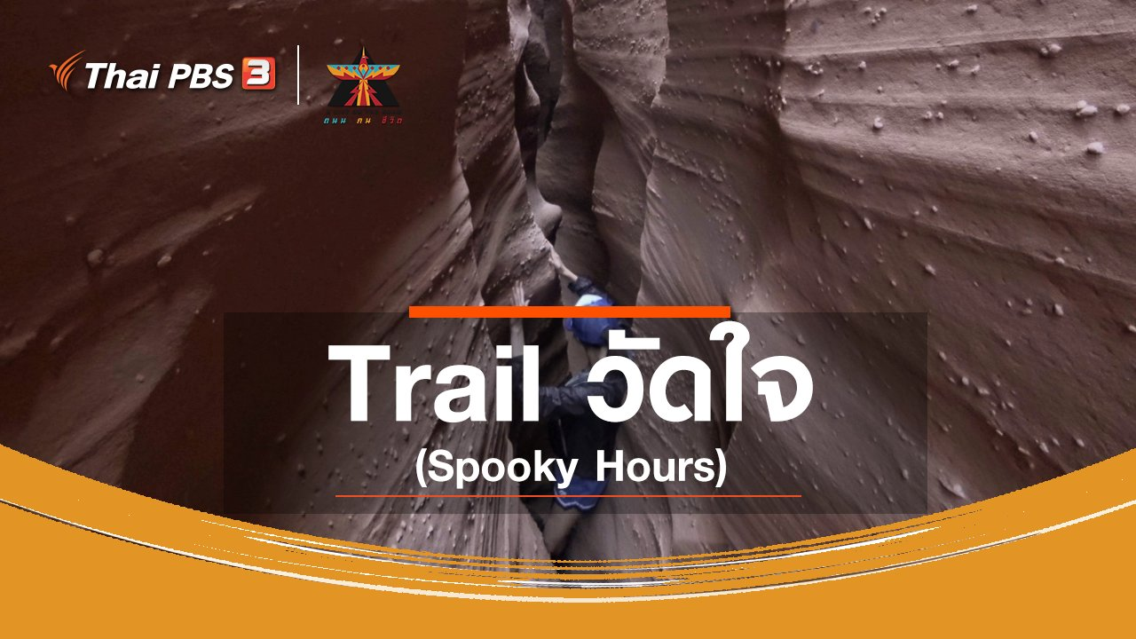A Life on the Road  ถนน คน ชีวิต - เรื่องเล่าการเดินทาง : Trail วัดใจ (Spooky Hours)