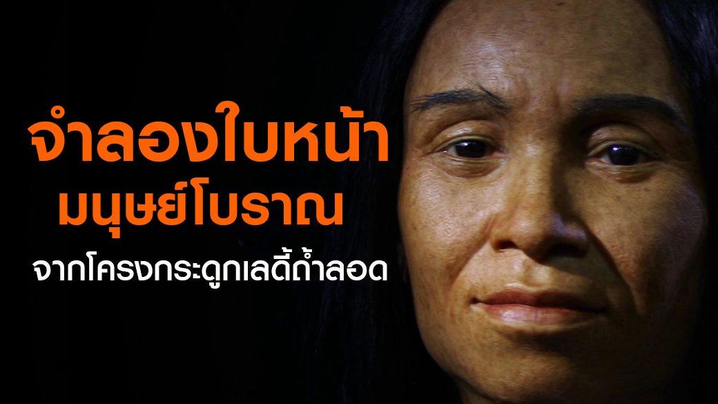 เธอ เขา เรา ใคร สำรวจคนไทยในแผ่นดิน - จำลองใบหน้ามนุษย์โบราณ