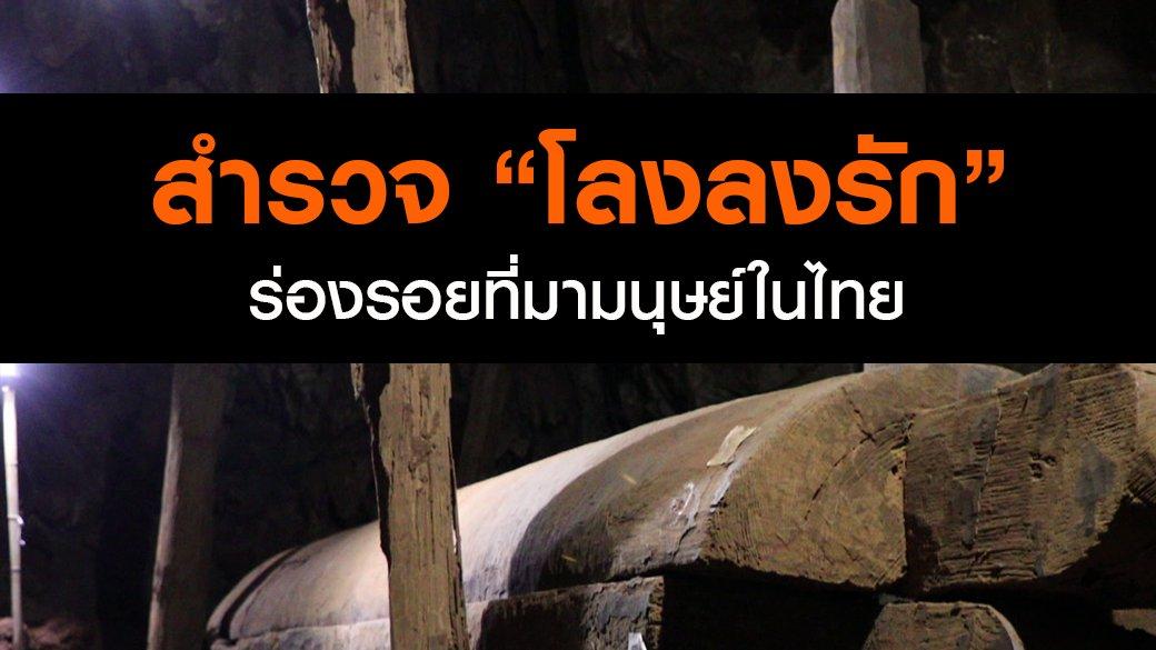 """เธอ เขา เรา ใคร สำรวจคนไทยในแผ่นดิน - สำรวจ """"โลงลงรัก"""""""
