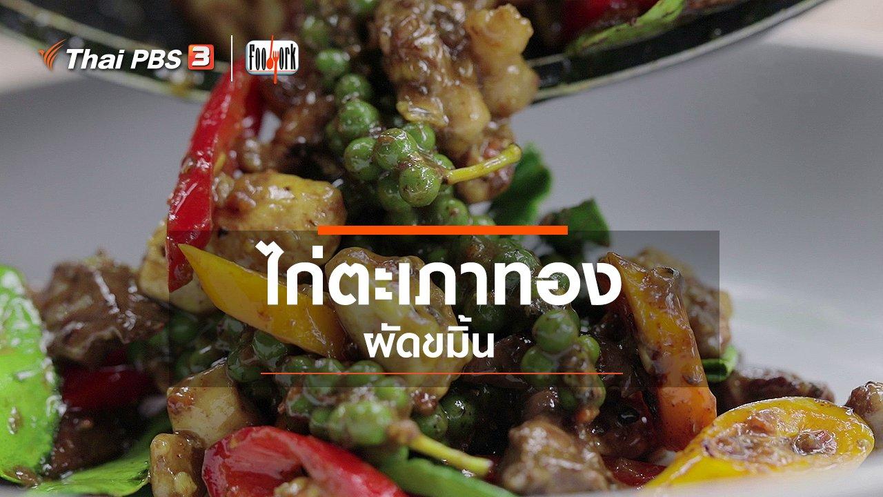 Foodwork - เมนูอาหารฟิวชัน : ไก่ตะเภาทองผัดขมิ้น
