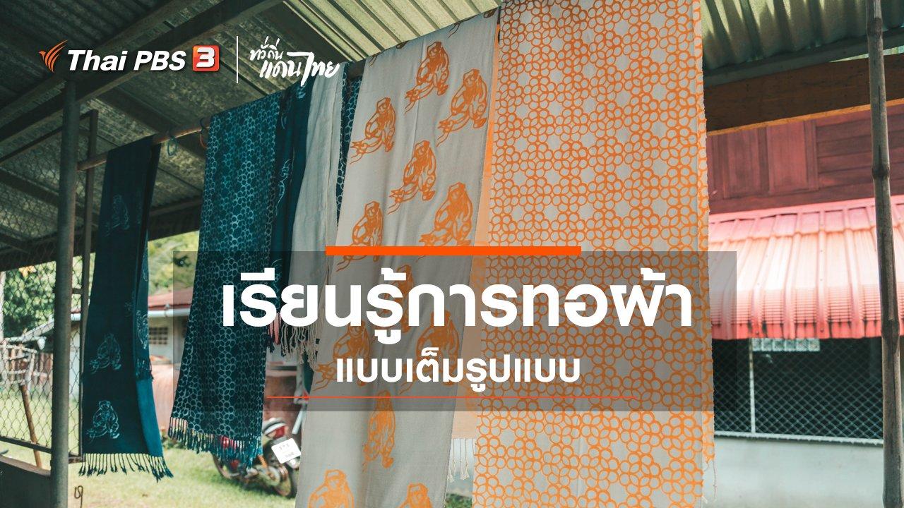 ทั่วถิ่นแดนไทย - เรียนรู้วิถีไทย : เรียนรู้การทอผ้าแบบเต็มรูปแบบ