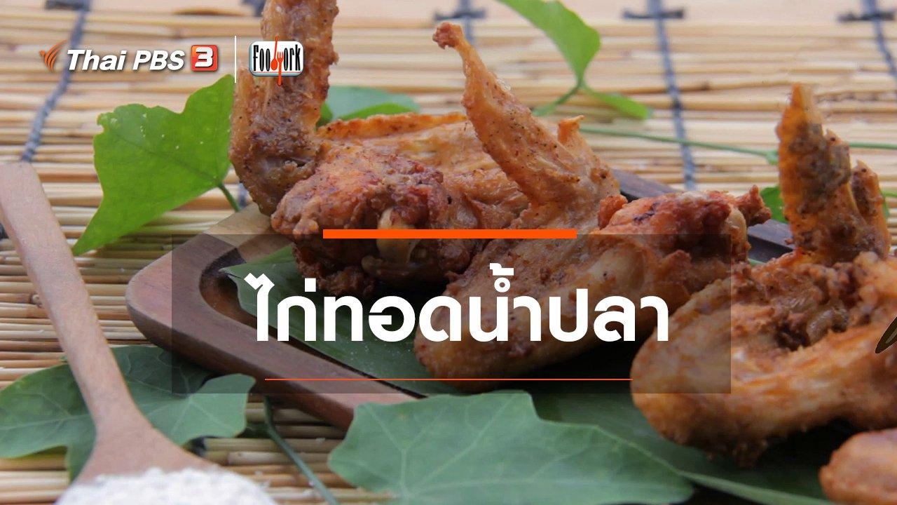 Foodwork - ไก่ทอดน้ำปลา